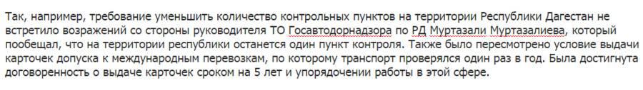 Скриншот с сайта Минтранспорта Дагестана Фото: http://mintesrd.ru/