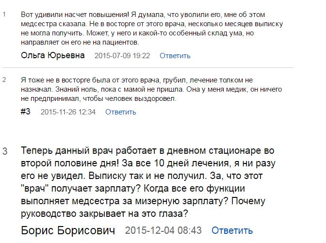 Диплом 26-летнетнего главврача больницы Владикавказа оказался поддельным