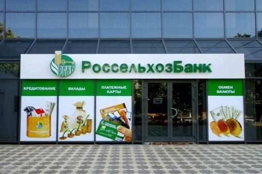 Босс Россельхозбанка Северной Осетии снова попался на криминальной схеме